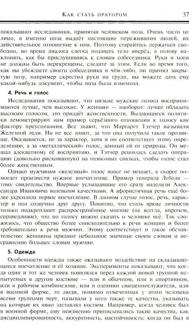 DJVU. Популярная риторика. Смехов Л. В. Страница 36. Читать онлайн