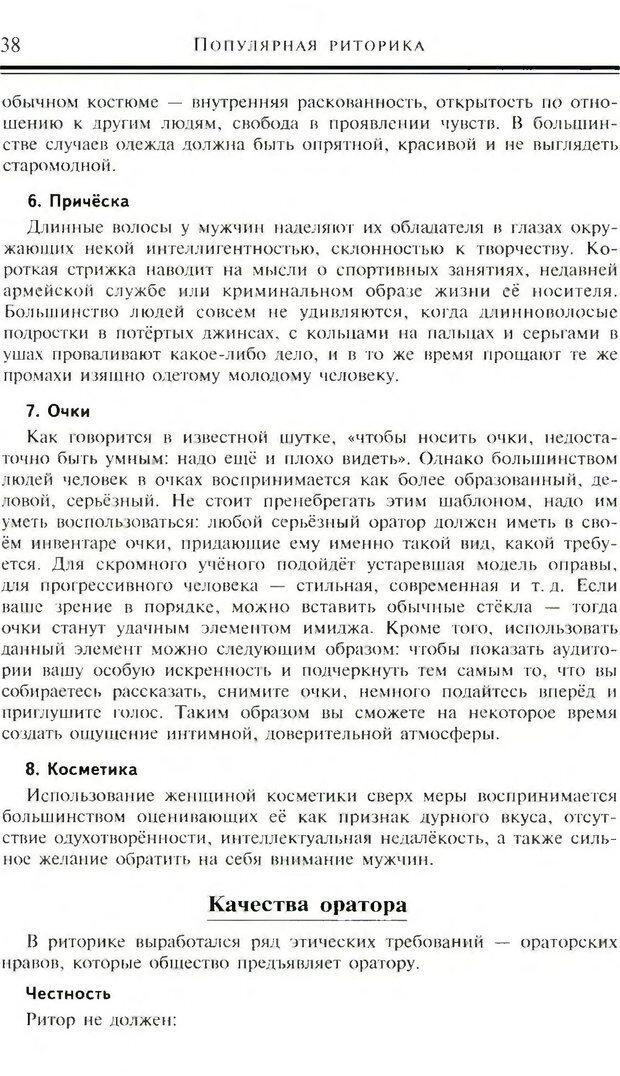 DJVU. Популярная риторика. Смехов Л. В. Страница 37. Читать онлайн