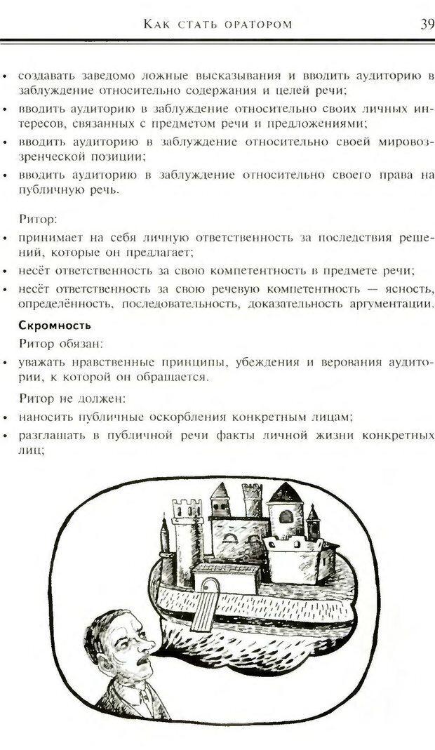 DJVU. Популярная риторика. Смехов Л. В. Страница 38. Читать онлайн