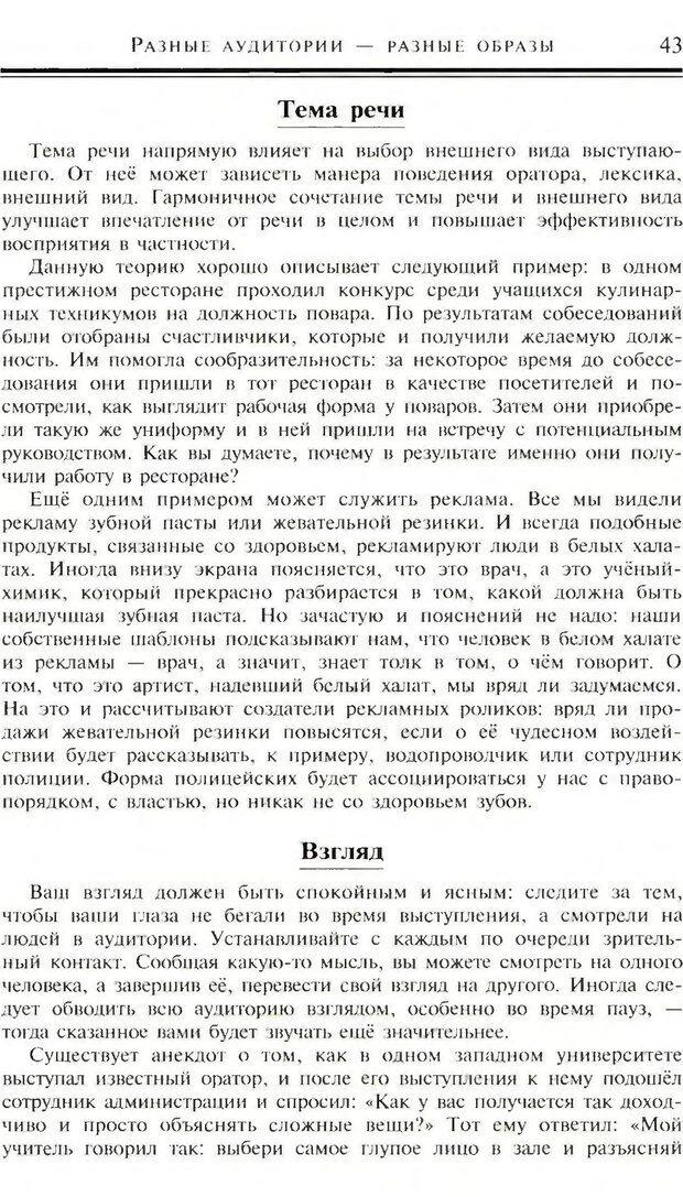 DJVU. Популярная риторика. Смехов Л. В. Страница 42. Читать онлайн