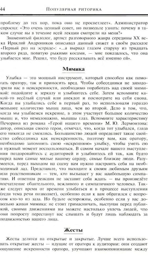 DJVU. Популярная риторика. Смехов Л. В. Страница 43. Читать онлайн