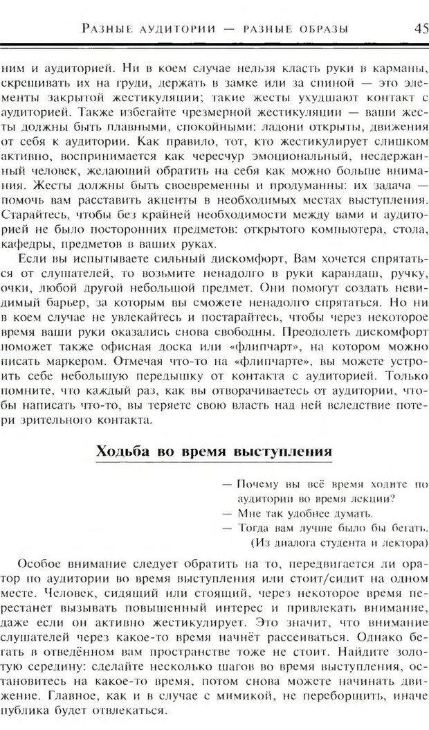 DJVU. Популярная риторика. Смехов Л. В. Страница 44. Читать онлайн