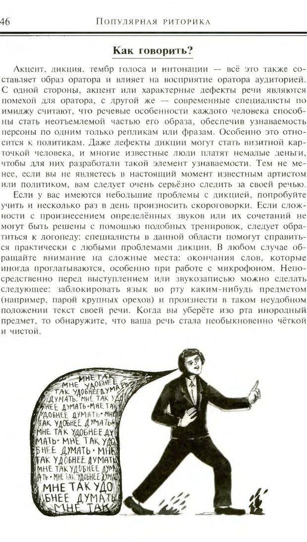 DJVU. Популярная риторика. Смехов Л. В. Страница 45. Читать онлайн