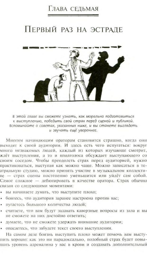 DJVU. Популярная риторика. Смехов Л. В. Страница 48. Читать онлайн