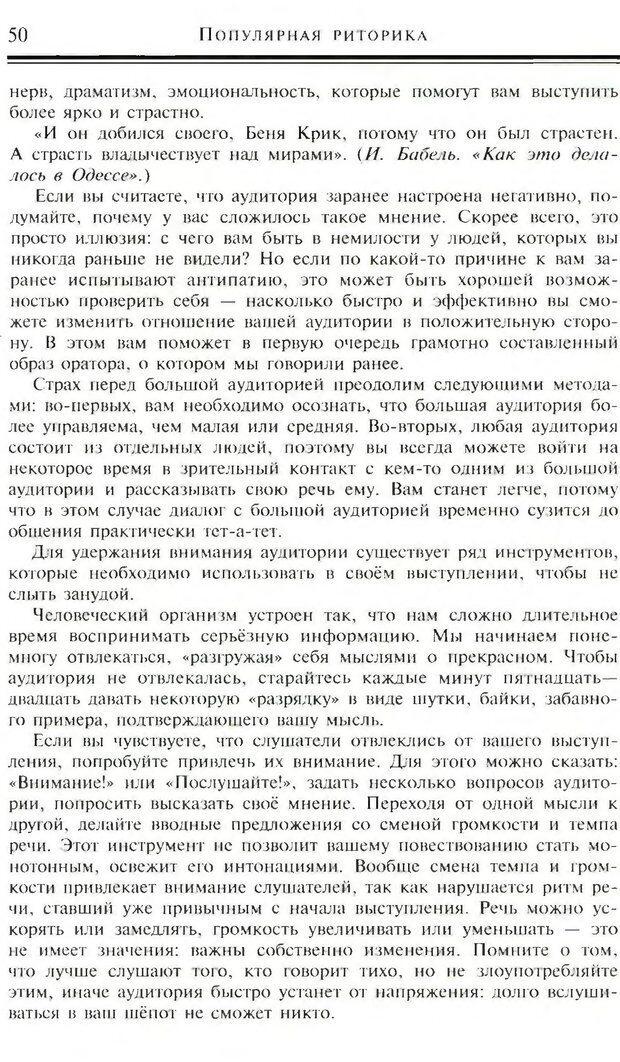 DJVU. Популярная риторика. Смехов Л. В. Страница 49. Читать онлайн