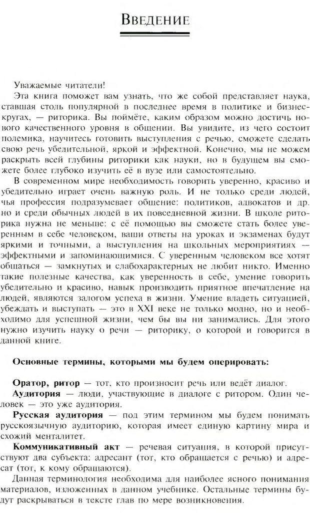 DJVU. Популярная риторика. Смехов Л. В. Страница 5. Читать онлайн