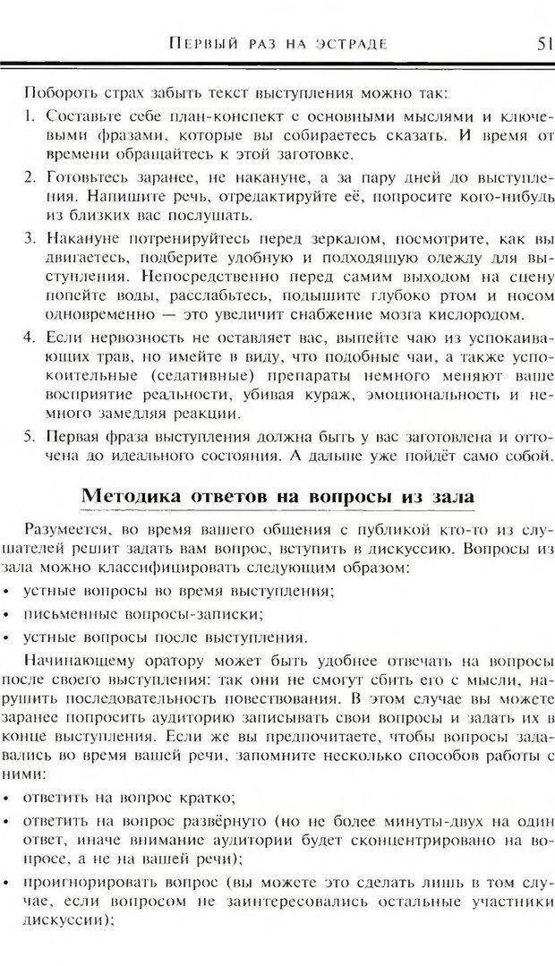 DJVU. Популярная риторика. Смехов Л. В. Страница 50. Читать онлайн