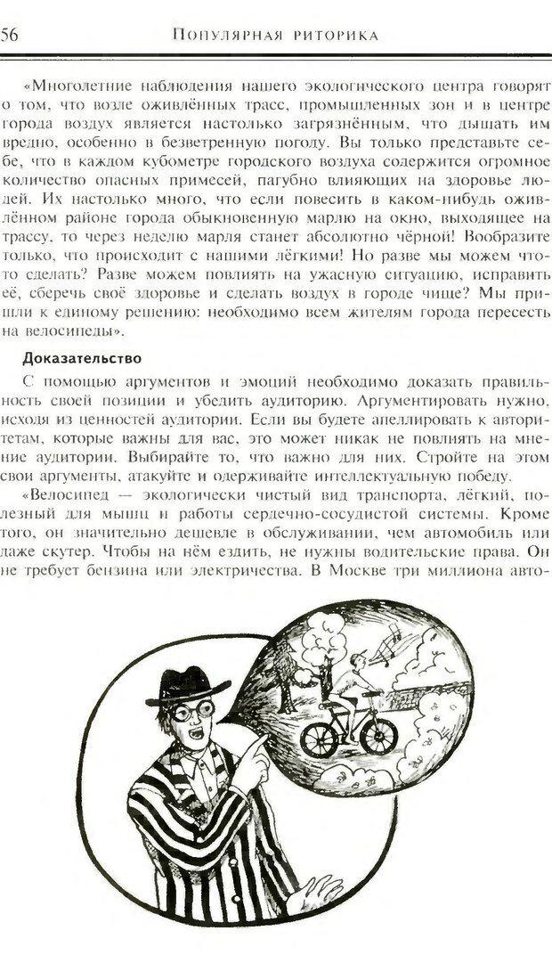 DJVU. Популярная риторика. Смехов Л. В. Страница 55. Читать онлайн