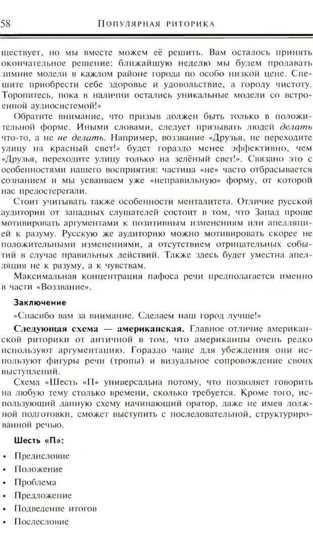 DJVU. Популярная риторика. Смехов Л. В. Страница 57. Читать онлайн