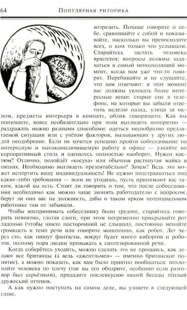 DJVU. Популярная риторика. Смехов Л. В. Страница 63. Читать онлайн