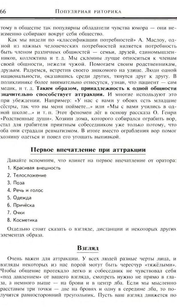 DJVU. Популярная риторика. Смехов Л. В. Страница 65. Читать онлайн