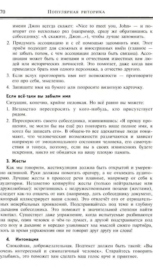 DJVU. Популярная риторика. Смехов Л. В. Страница 69. Читать онлайн