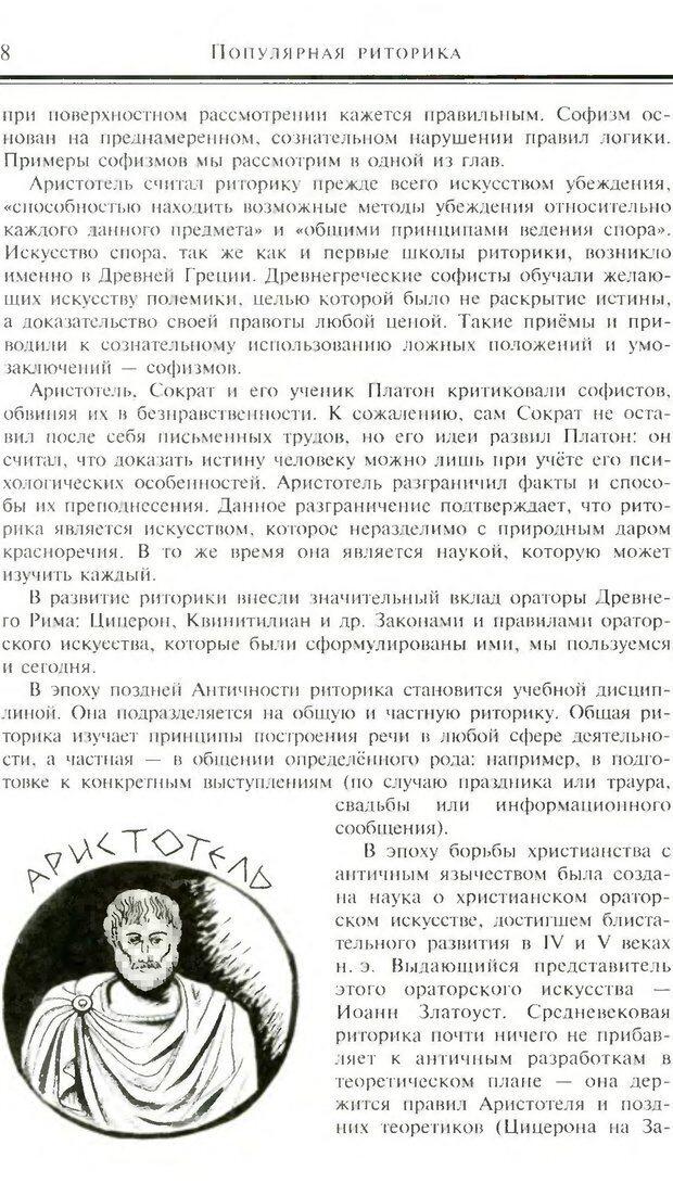 DJVU. Популярная риторика. Смехов Л. В. Страница 7. Читать онлайн