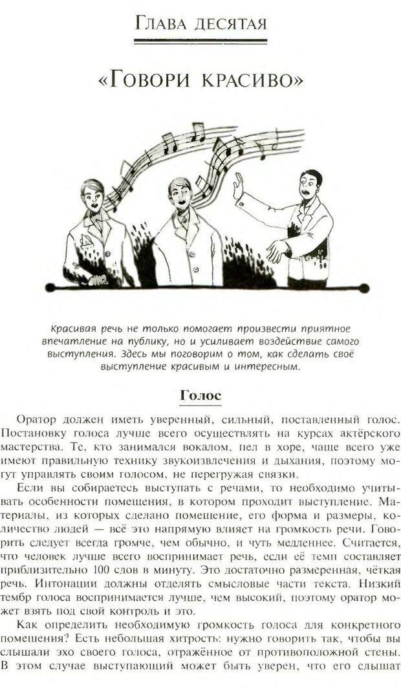 DJVU. Популярная риторика. Смехов Л. В. Страница 74. Читать онлайн