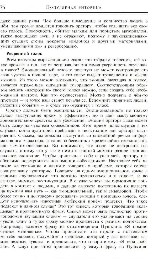 DJVU. Популярная риторика. Смехов Л. В. Страница 75. Читать онлайн