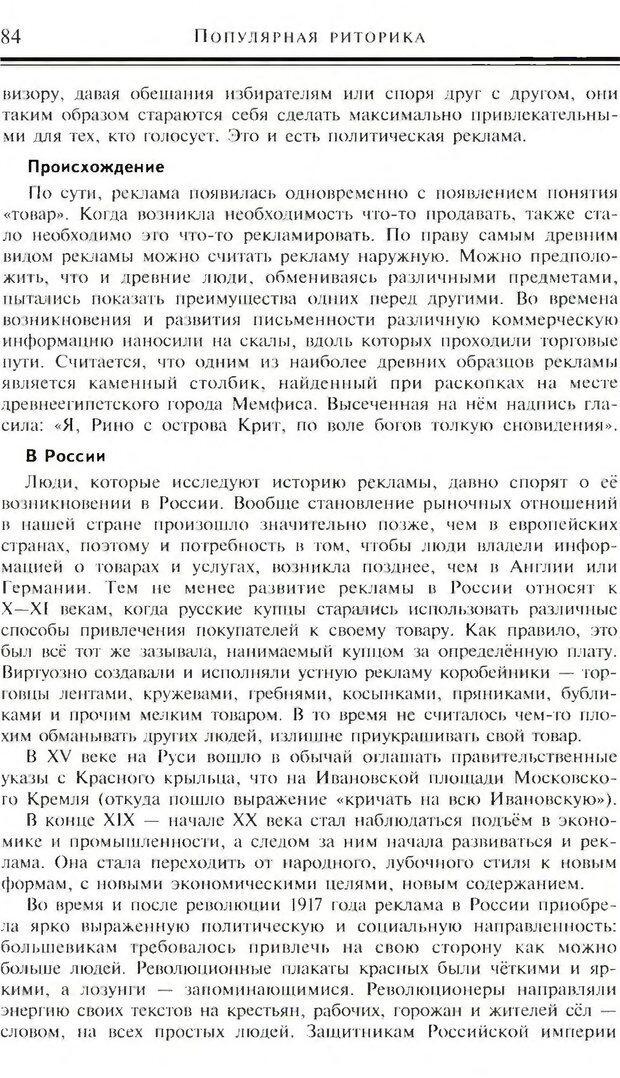 DJVU. Популярная риторика. Смехов Л. В. Страница 83. Читать онлайн
