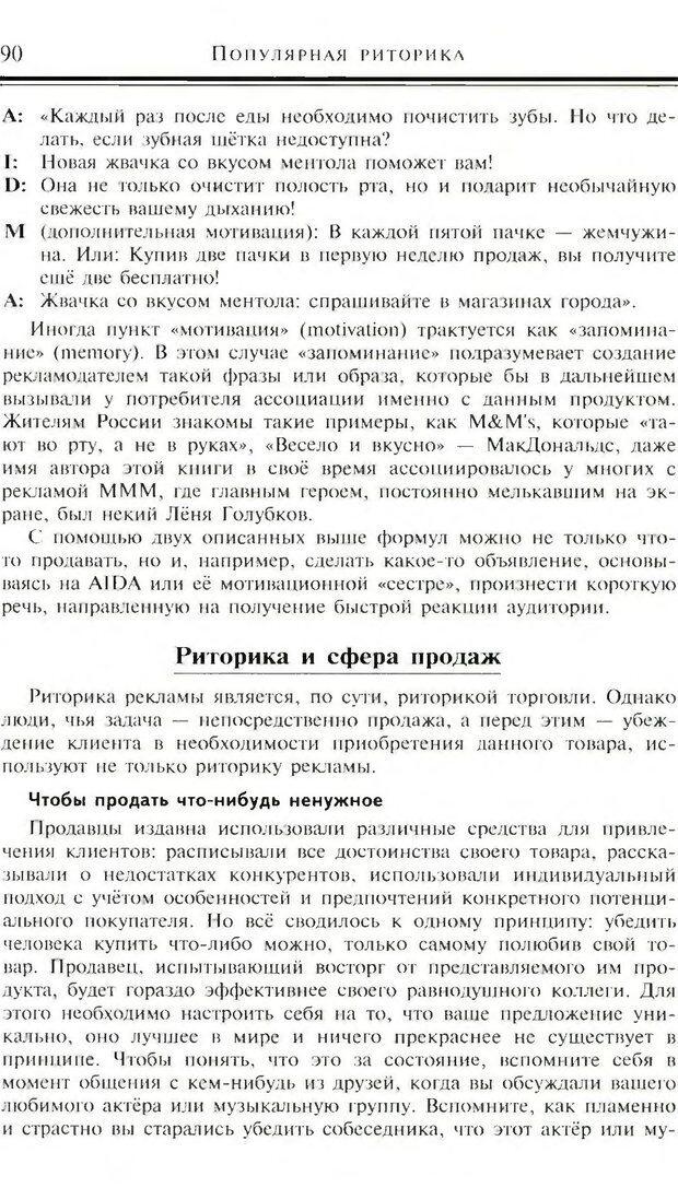 DJVU. Популярная риторика. Смехов Л. В. Страница 89. Читать онлайн