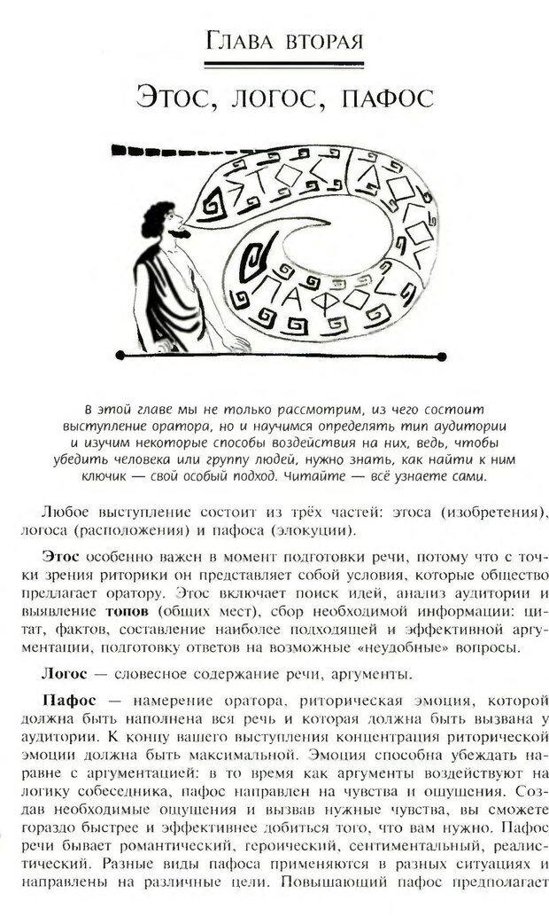 DJVU. Популярная риторика. Смехов Л. В. Страница 9. Читать онлайн