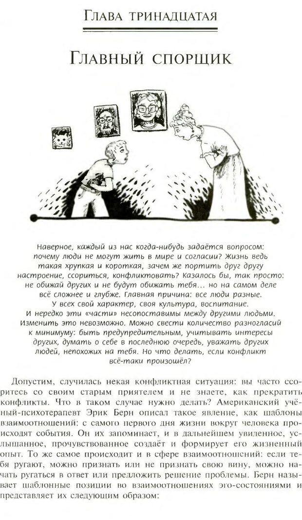 DJVU. Популярная риторика. Смехов Л. В. Страница 95. Читать онлайн