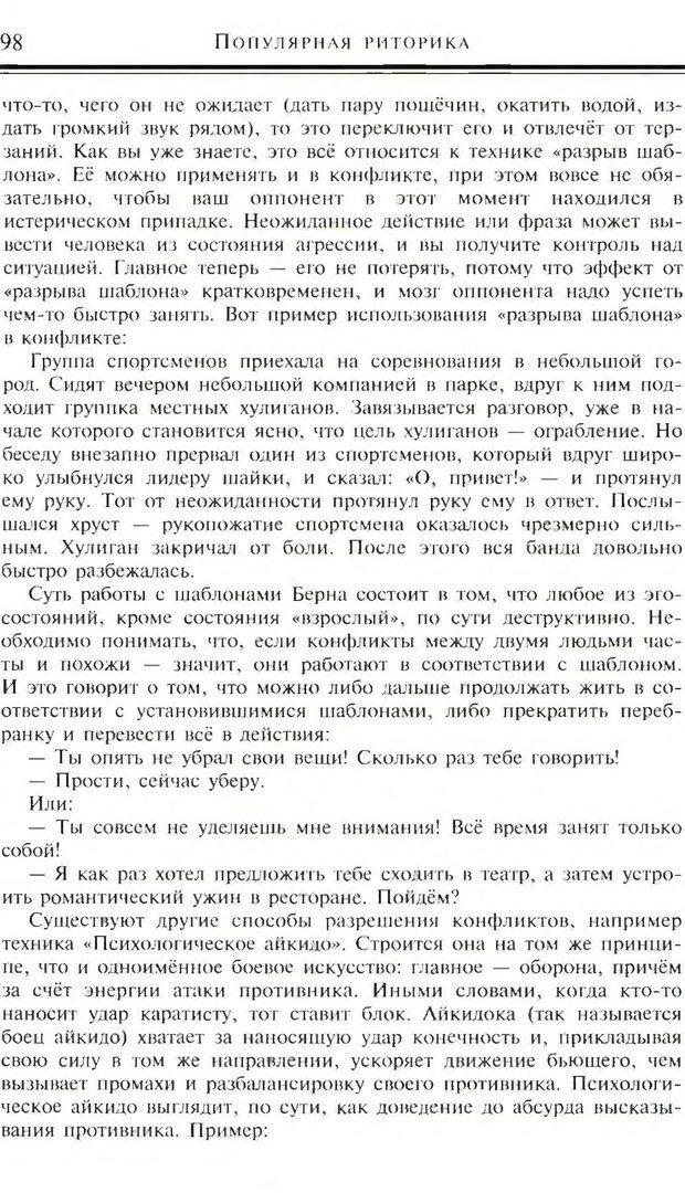 DJVU. Популярная риторика. Смехов Л. В. Страница 97. Читать онлайн