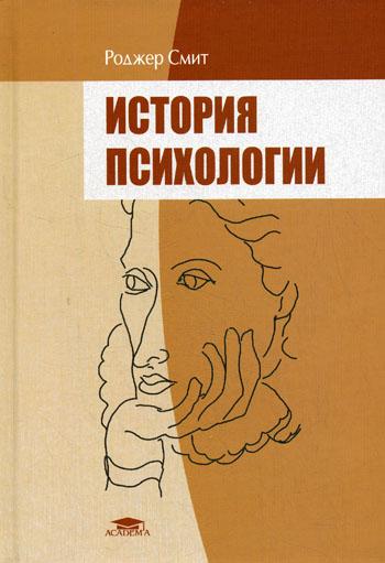 """Обложка книги """"История психологии"""""""