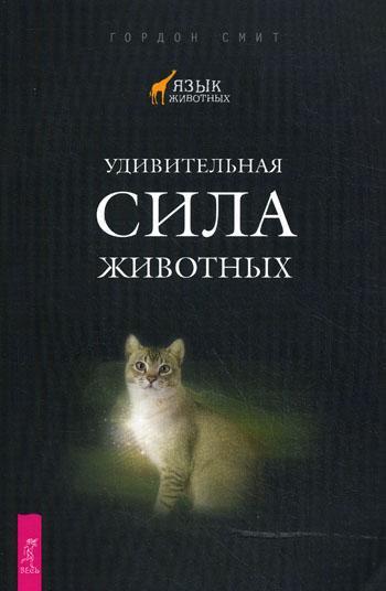 """Обложка книги """"Удивительная сила животных"""""""