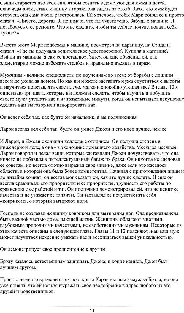 PDF. Самая лучшая, лучше всех. Смолли Г. Страница 10. Читать онлайн