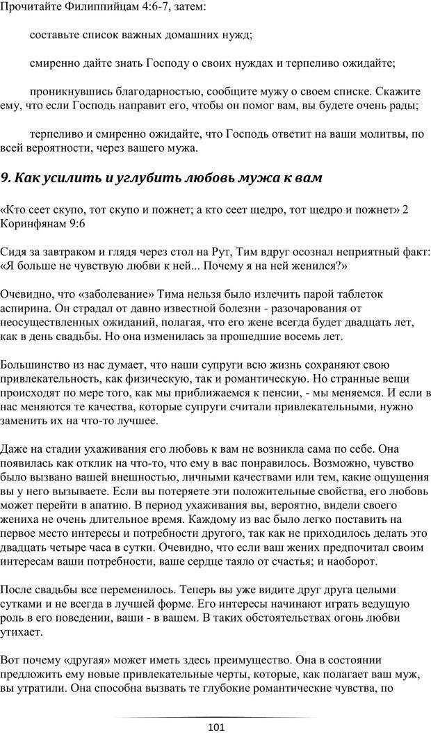 PDF. Самая лучшая, лучше всех. Смолли Г. Страница 100. Читать онлайн