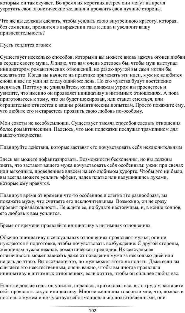 PDF. Самая лучшая, лучше всех. Смолли Г. Страница 101. Читать онлайн
