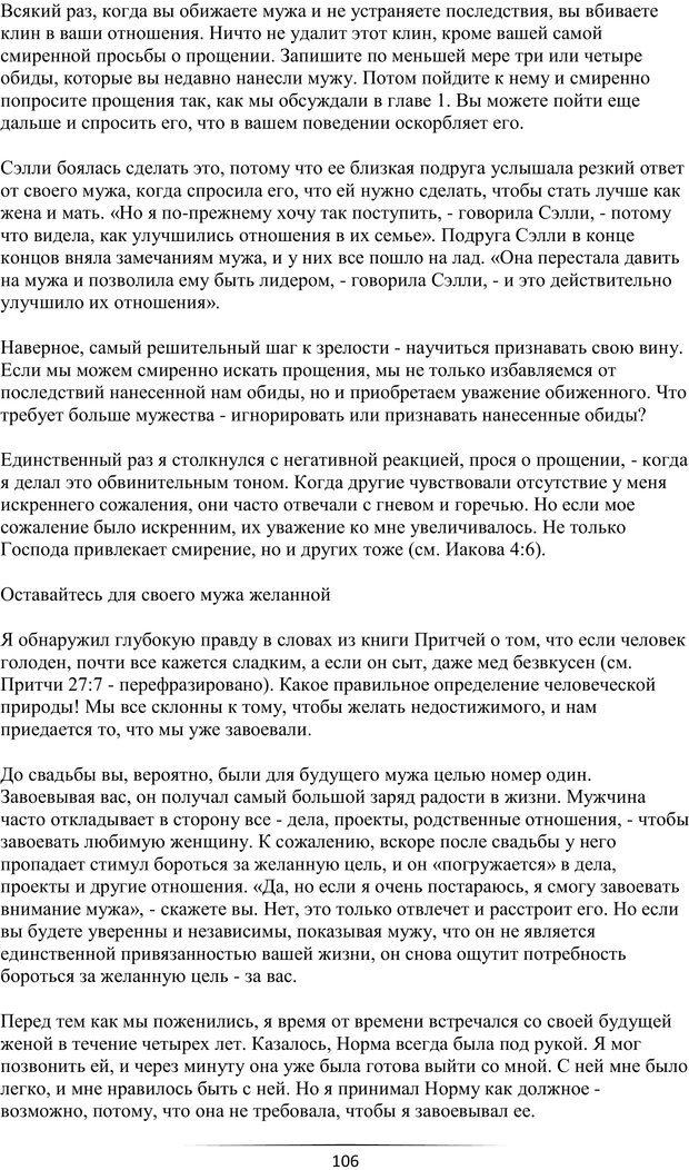 PDF. Самая лучшая, лучше всех. Смолли Г. Страница 105. Читать онлайн
