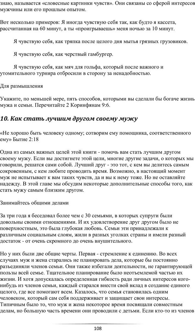 PDF. Самая лучшая, лучше всех. Смолли Г. Страница 107. Читать онлайн