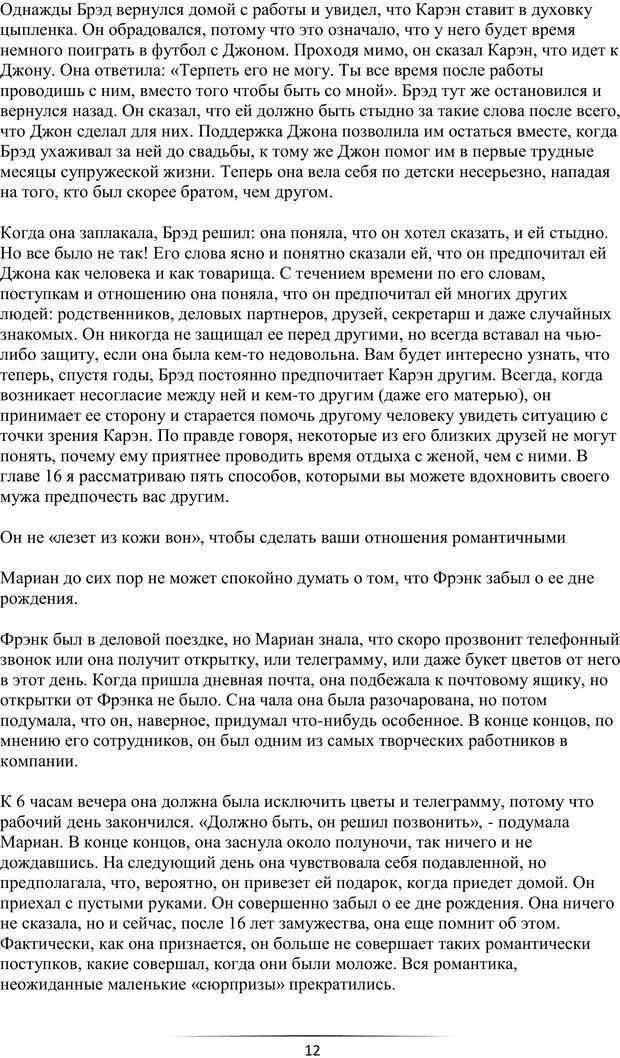 PDF. Самая лучшая, лучше всех. Смолли Г. Страница 11. Читать онлайн