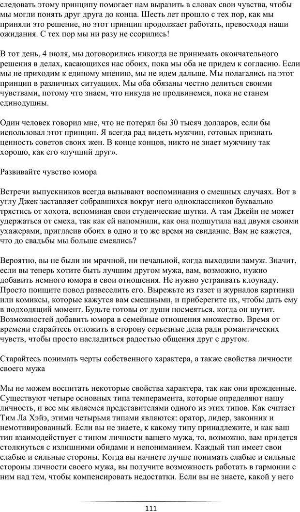PDF. Самая лучшая, лучше всех. Смолли Г. Страница 110. Читать онлайн