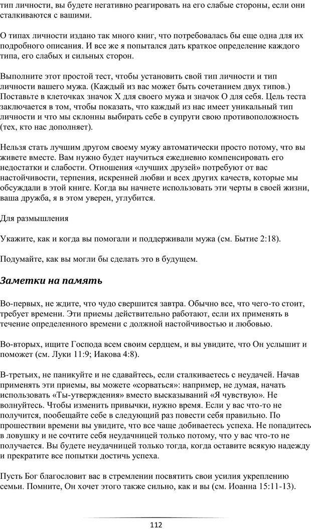 PDF. Самая лучшая, лучше всех. Смолли Г. Страница 111. Читать онлайн