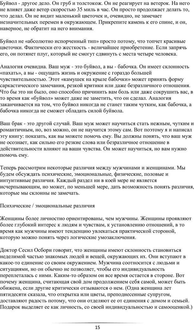 PDF. Самая лучшая, лучше всех. Смолли Г. Страница 14. Читать онлайн