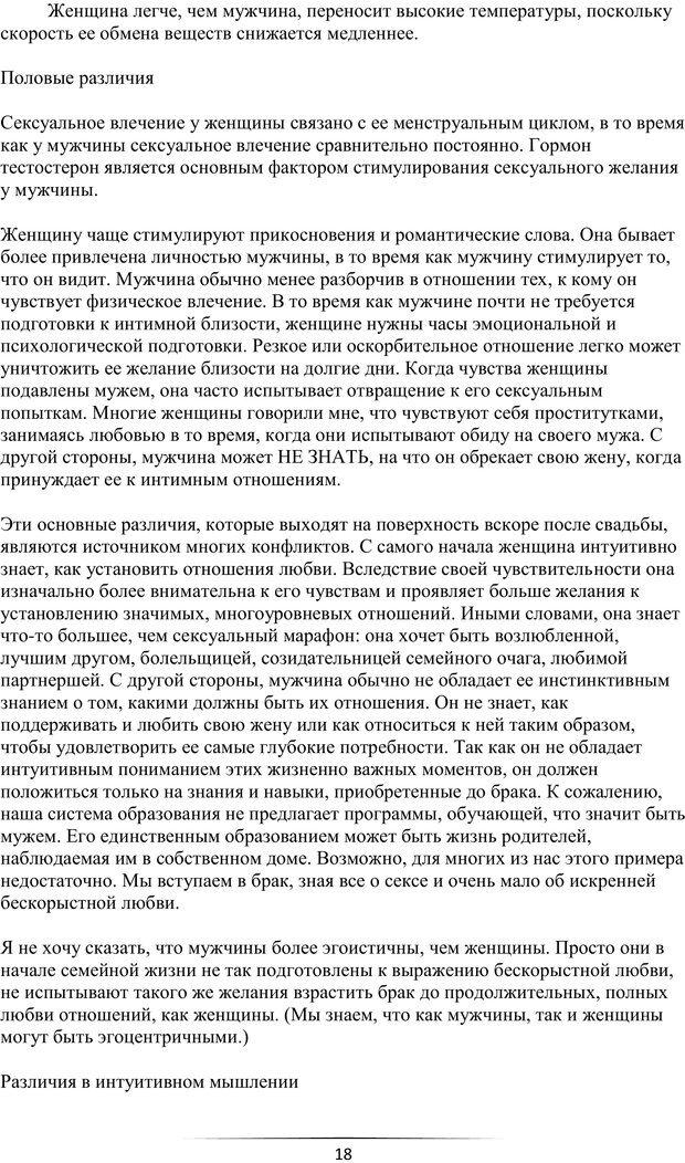 PDF. Самая лучшая, лучше всех. Смолли Г. Страница 17. Читать онлайн