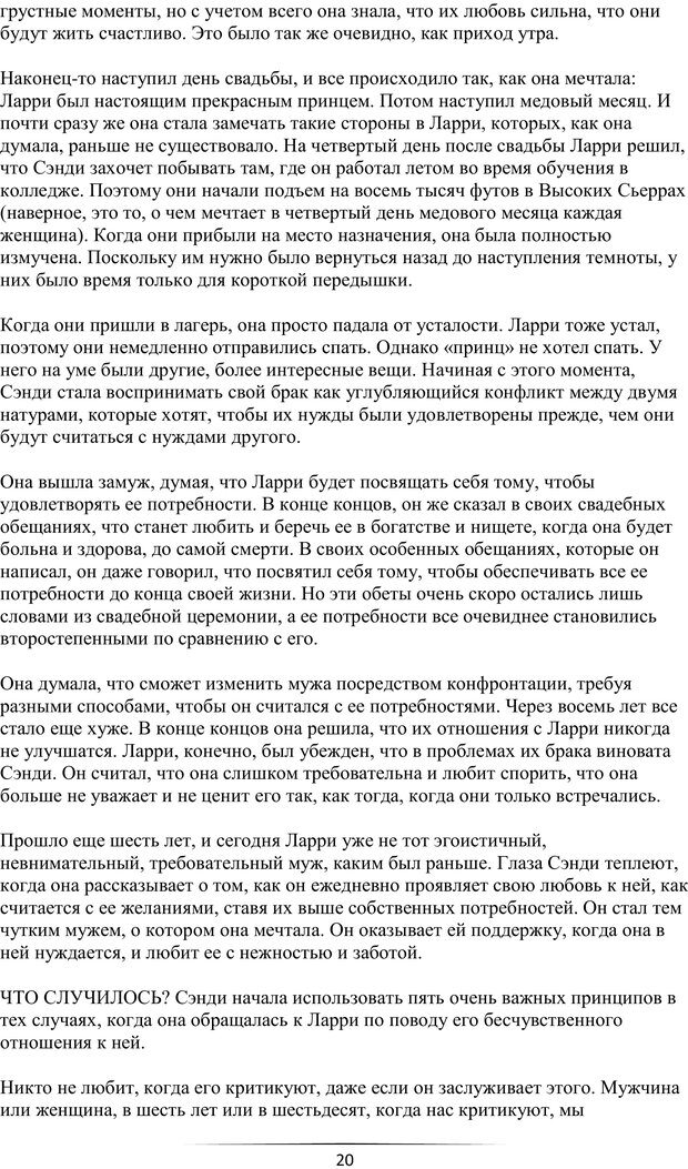 PDF. Самая лучшая, лучше всех. Смолли Г. Страница 19. Читать онлайн