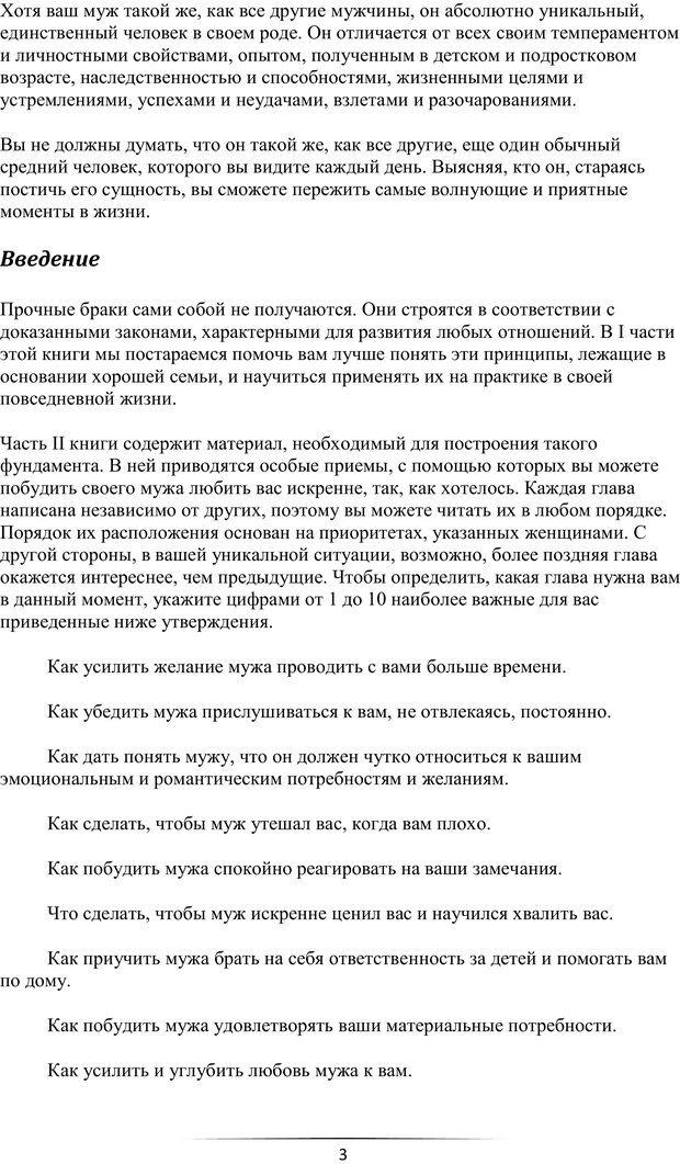 PDF. Самая лучшая, лучше всех. Смолли Г. Страница 2. Читать онлайн
