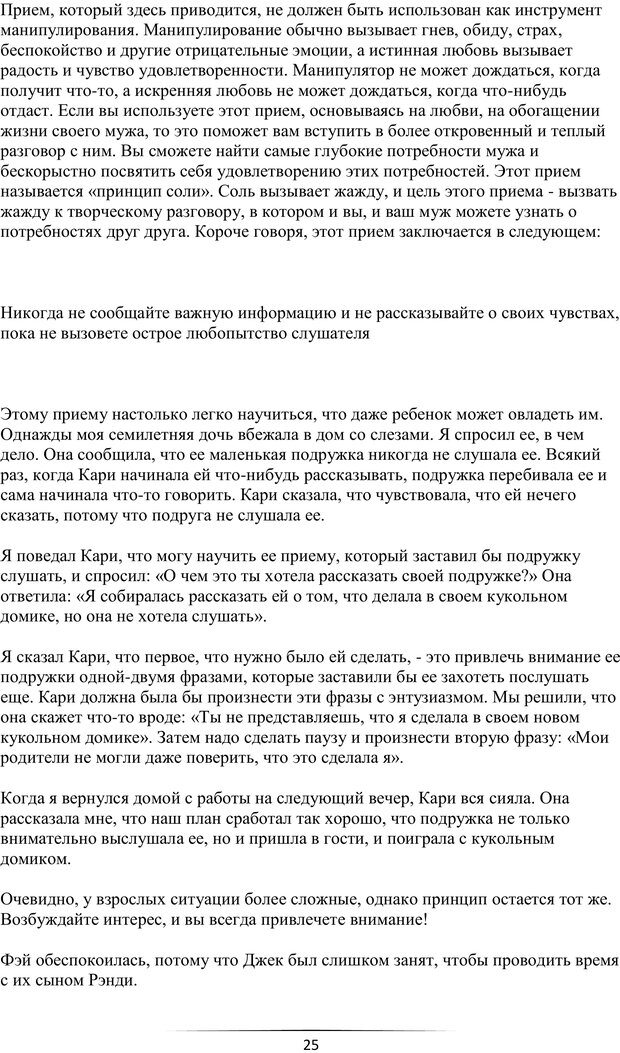 PDF. Самая лучшая, лучше всех. Смолли Г. Страница 24. Читать онлайн