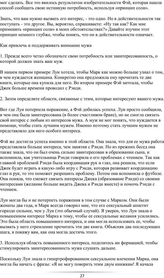 PDF. Самая лучшая, лучше всех. Смолли Г. Страница 26. Читать онлайн
