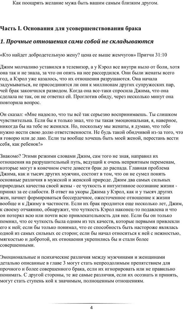 PDF. Самая лучшая, лучше всех. Смолли Г. Страница 3. Читать онлайн