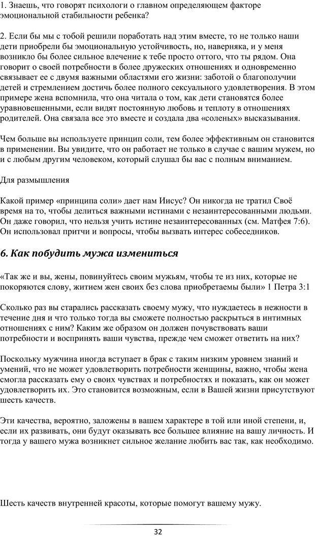 PDF. Самая лучшая, лучше всех. Смолли Г. Страница 31. Читать онлайн