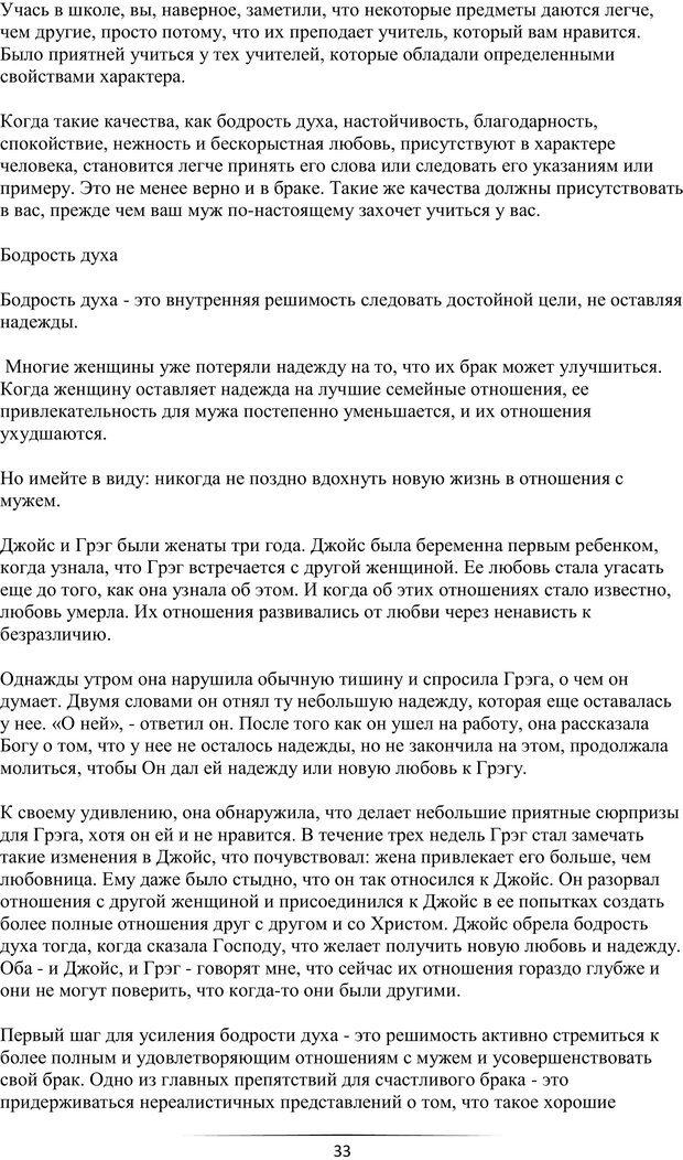 PDF. Самая лучшая, лучше всех. Смолли Г. Страница 32. Читать онлайн