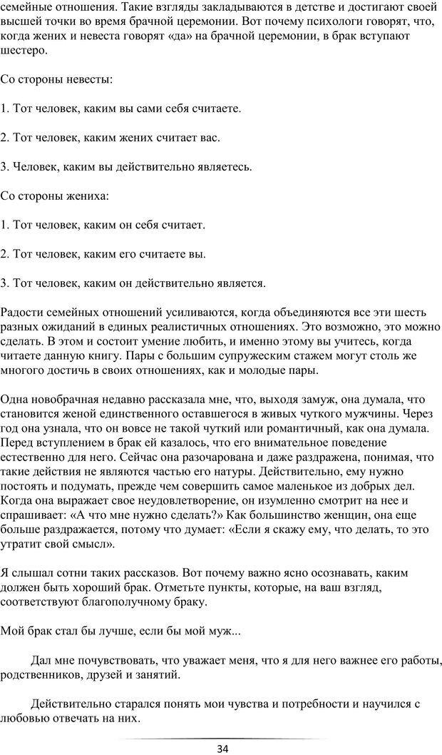 PDF. Самая лучшая, лучше всех. Смолли Г. Страница 33. Читать онлайн