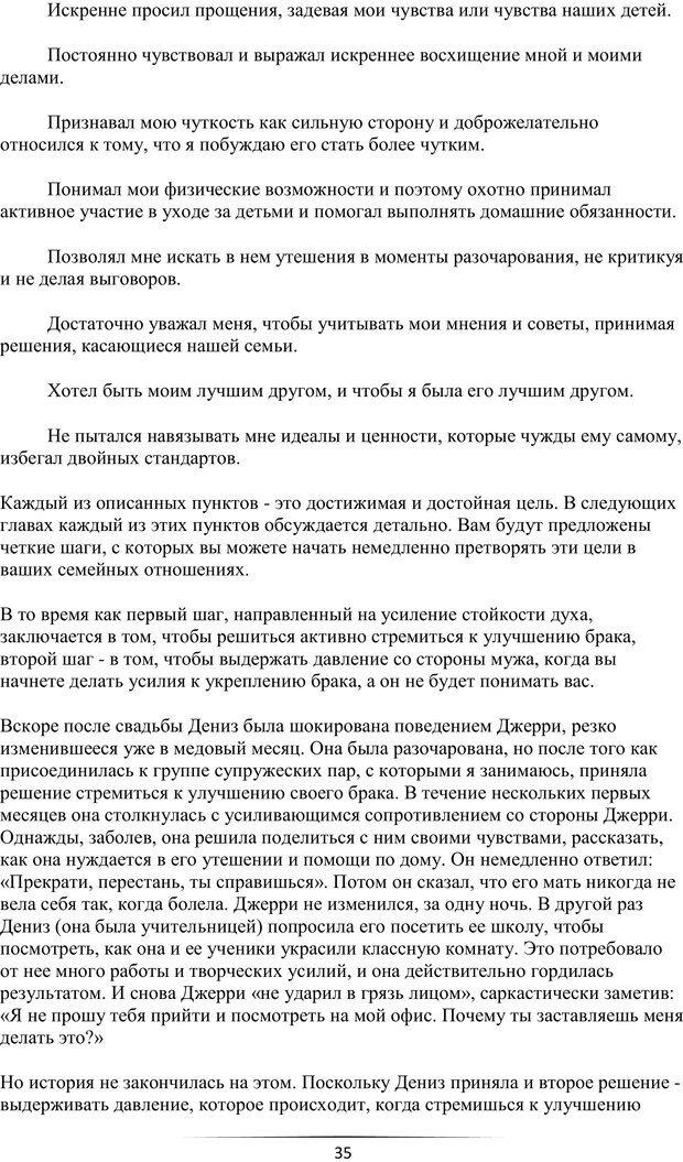 PDF. Самая лучшая, лучше всех. Смолли Г. Страница 34. Читать онлайн