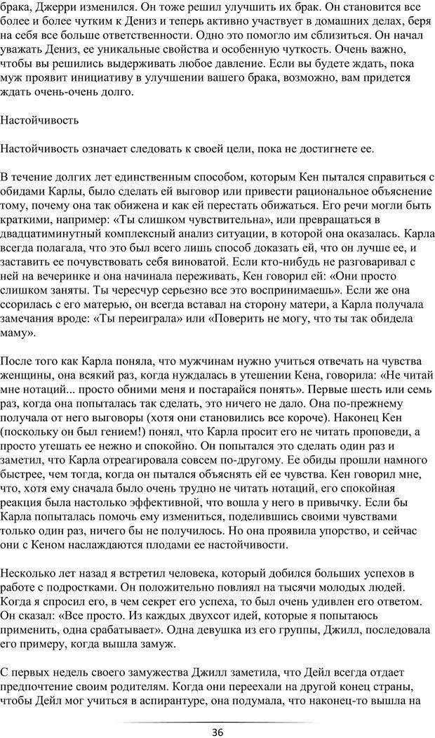 PDF. Самая лучшая, лучше всех. Смолли Г. Страница 35. Читать онлайн