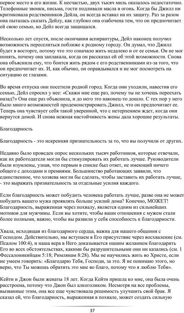 PDF. Самая лучшая, лучше всех. Смолли Г. Страница 36. Читать онлайн