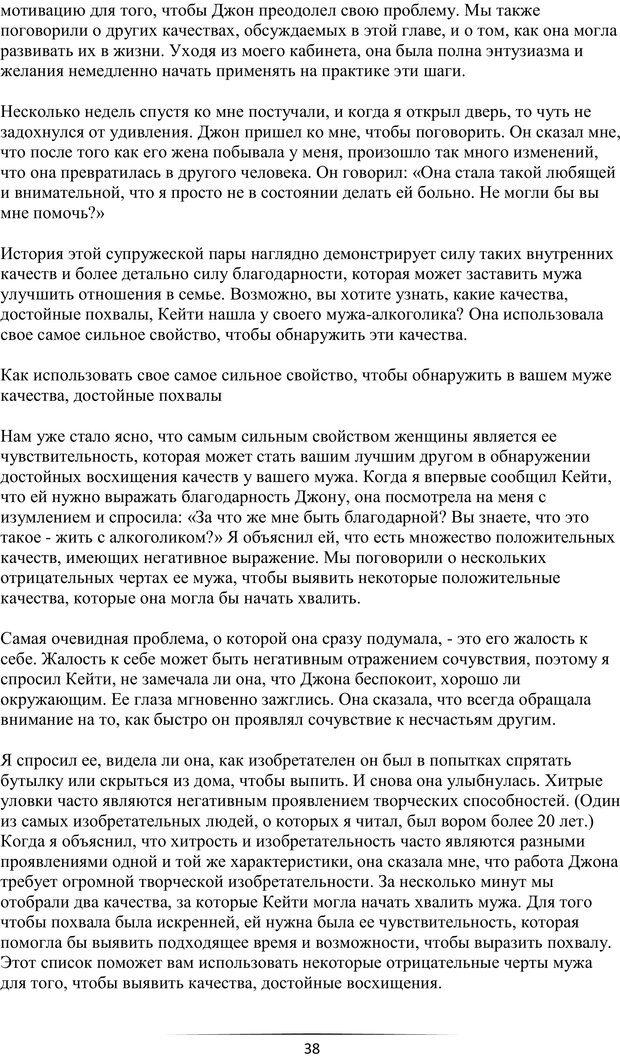 PDF. Самая лучшая, лучше всех. Смолли Г. Страница 37. Читать онлайн