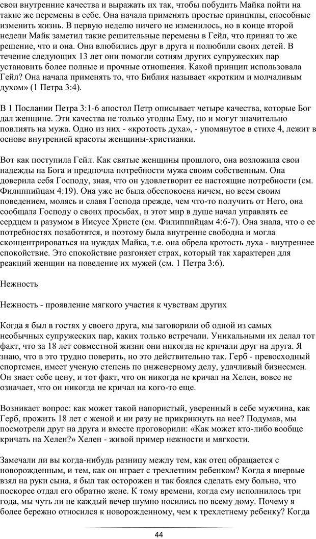 PDF. Самая лучшая, лучше всех. Смолли Г. Страница 43. Читать онлайн