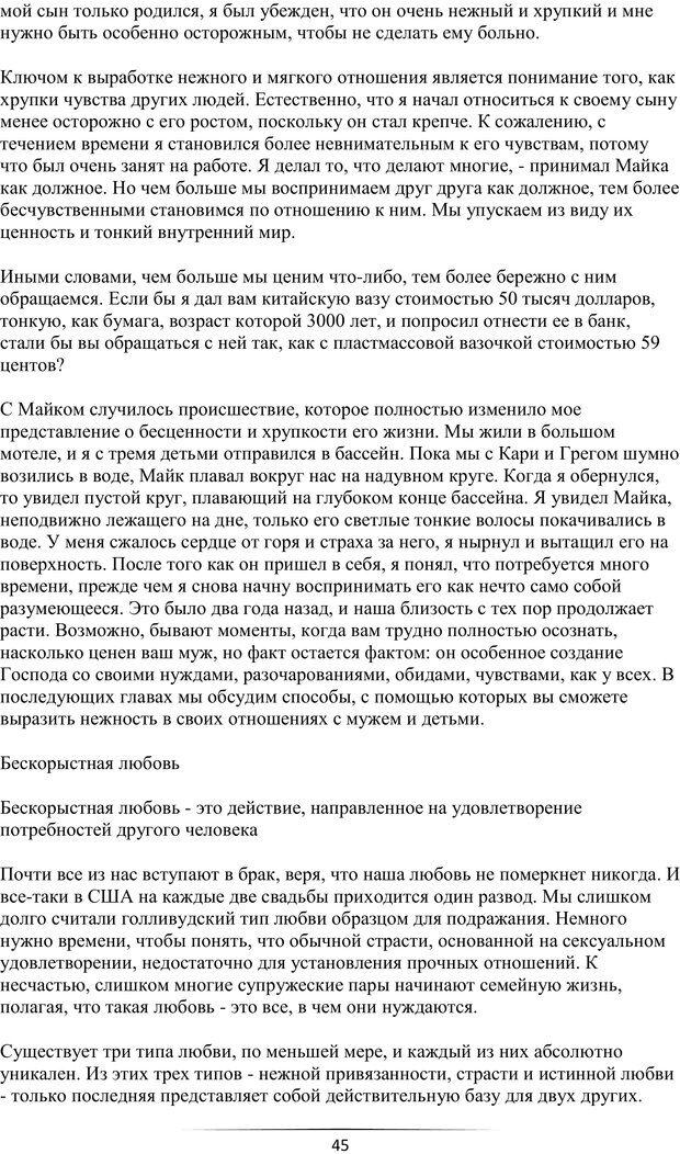 PDF. Самая лучшая, лучше всех. Смолли Г. Страница 44. Читать онлайн